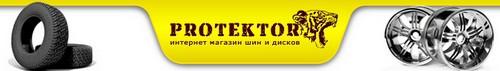 """Сеть магазинов шин и шинного сервиса """"Протектор"""""""