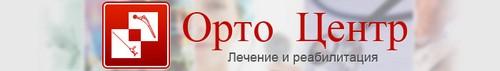 Межрегиональный центр ортопедии и травматологии
