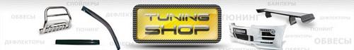 """Интернет-магазин автотюнинга """"TUNING SHOP"""""""