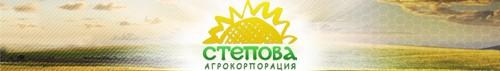 "Агрокорпорация  ""СТЕПНАЯ"""