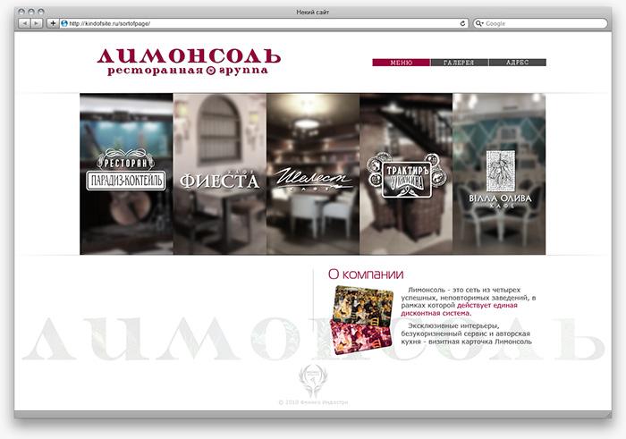 Главная страница сети ресторанов