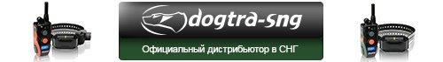 Официальный дилер Dogtra в Украине