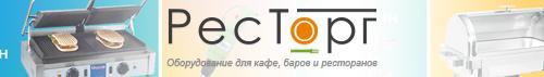 РЕСТОРГ - Интернет магазин оборудования для профессиональной кухни
