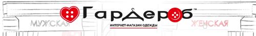 Интернет магазин одежды Гардероб