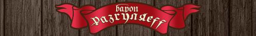 Сайт ресторана Барон Разгуляеff