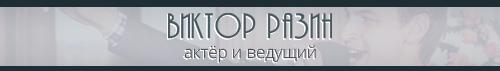 Создание сайта для ведущего Виктора Разина