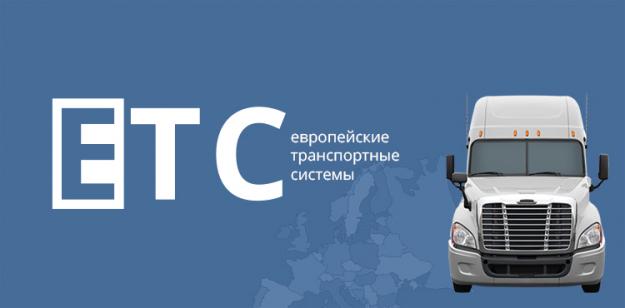 """Создание корпоративного сайта для компании """"ЕТС"""""""
