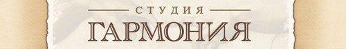 """Московская студия телевидения """"Гармония"""""""