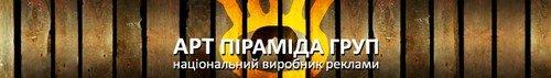 """Национальный производитель рекламы """"АРТ ПИРАМИДА ГРУПП"""""""