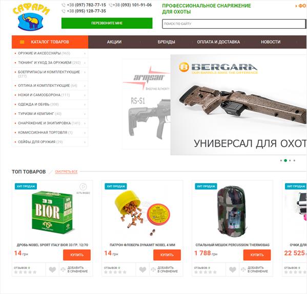 Интернет магазин SAFARI