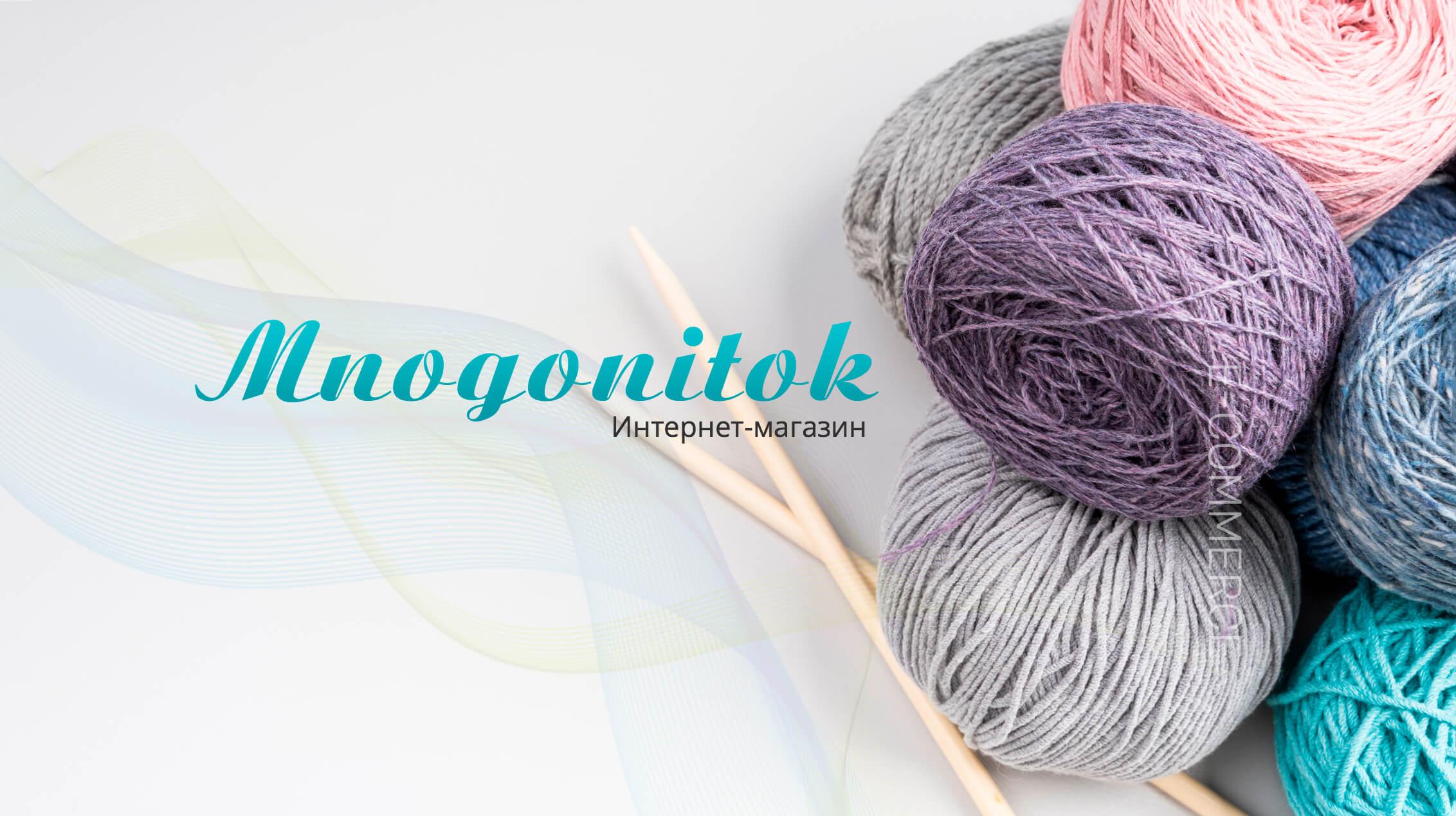 Розробка інтернет магазину MNOGONITOK