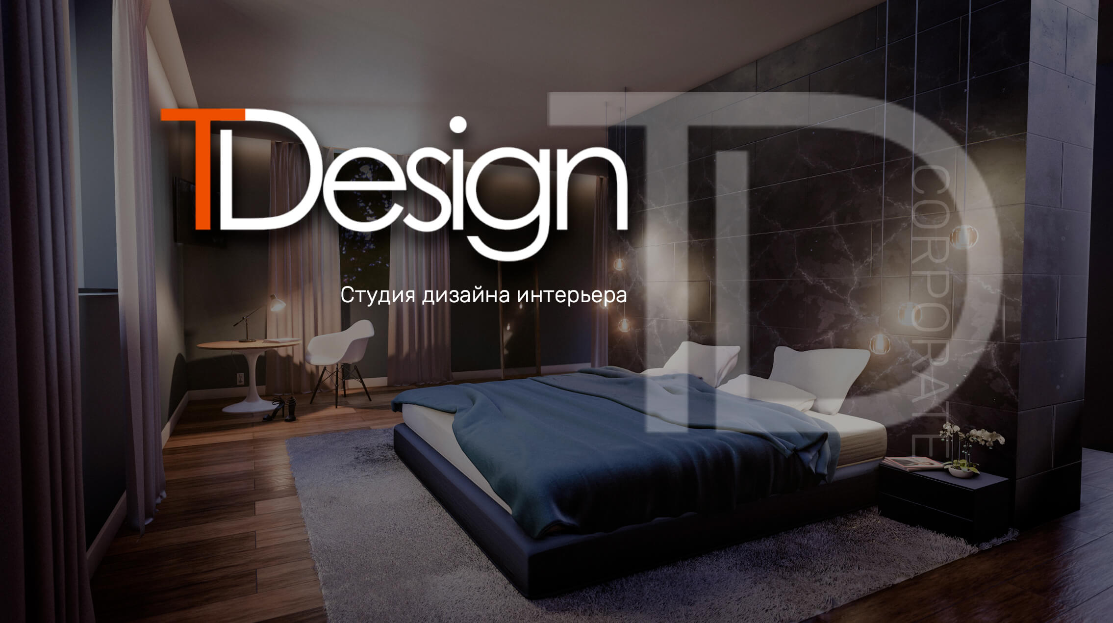 Разработка корпоративного сайта T-Design