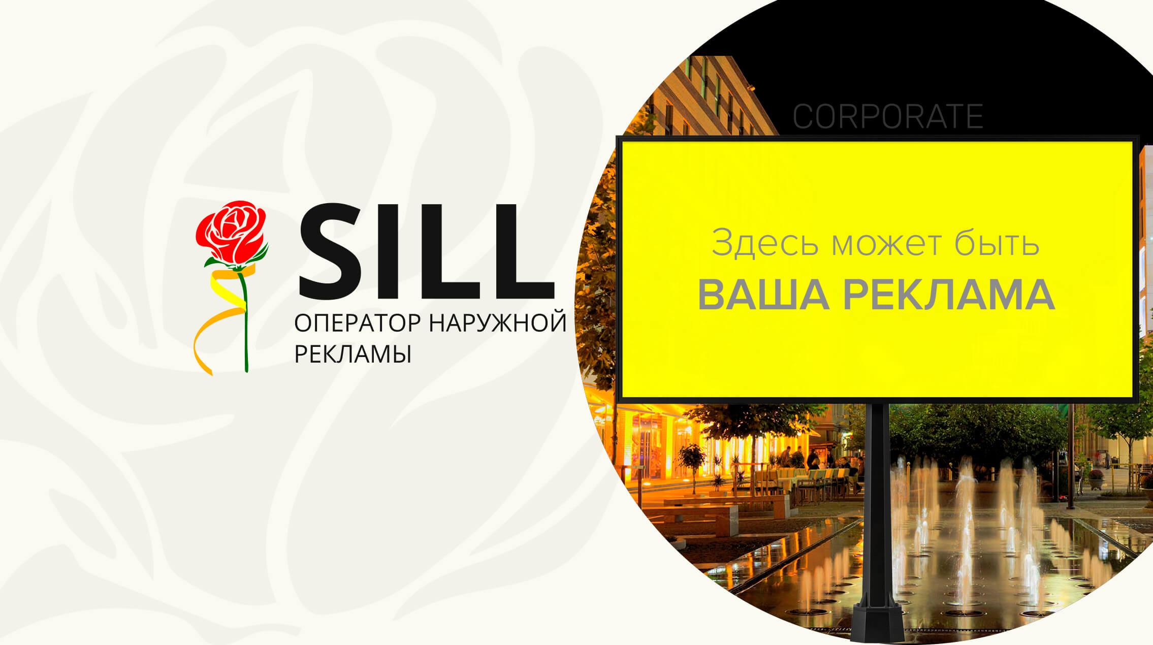Створення сайту для розміщення зовнішньої реклами в Дніпрі SILL