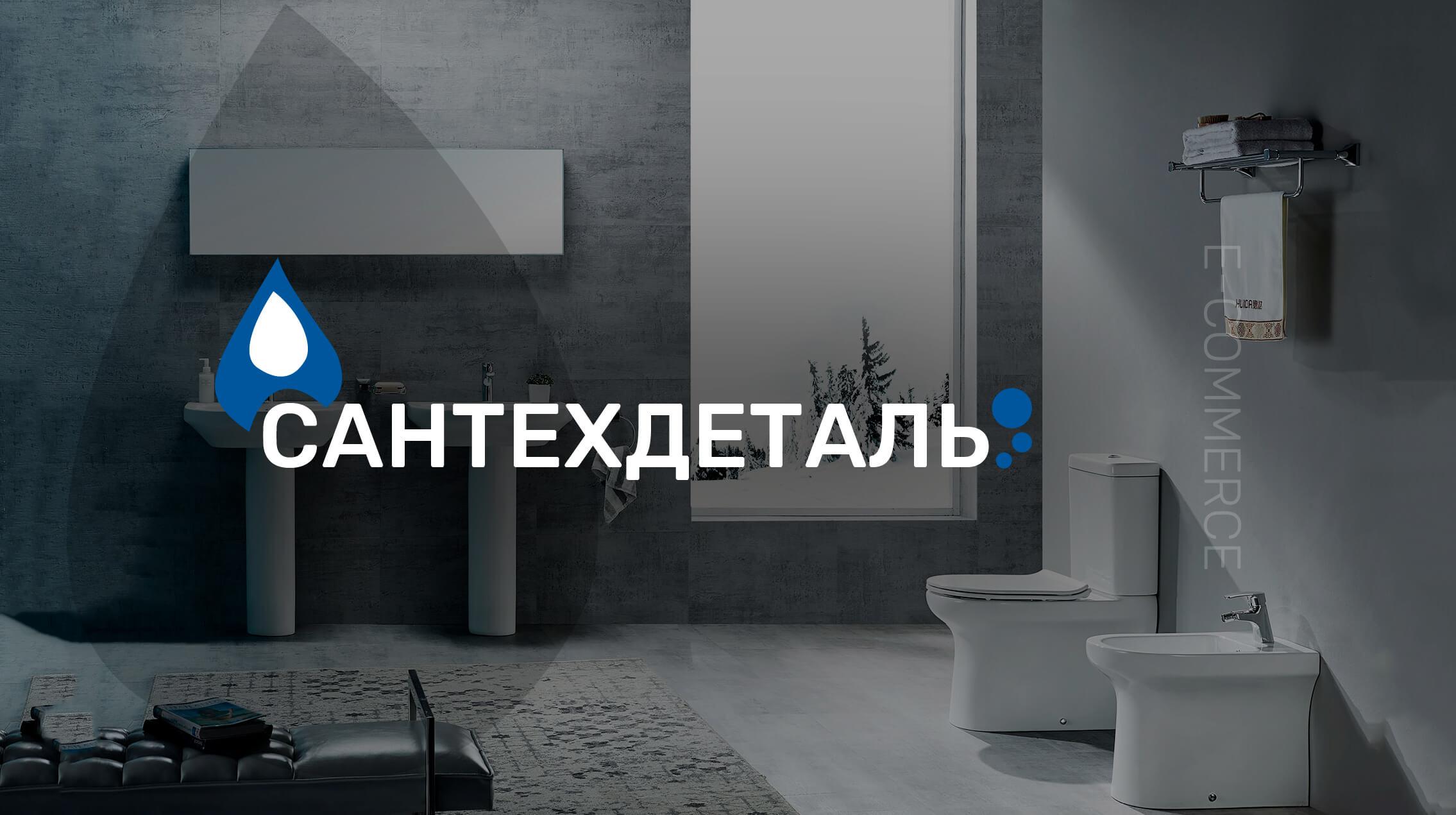 """Створення інтернет-магазину """"Сантехдеталь"""""""