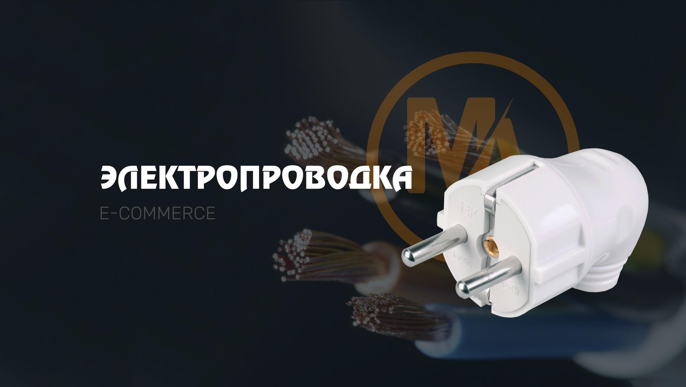 Создание интернет магазина MasterA