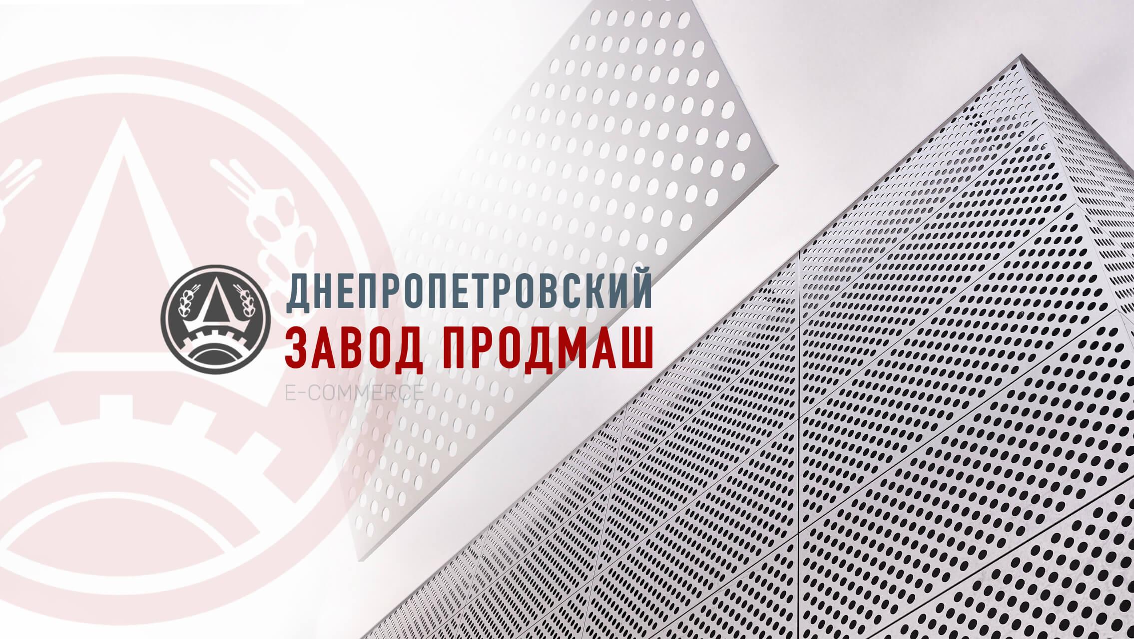 """Створення інтернет магазину для заводу """"Продмаш"""""""
