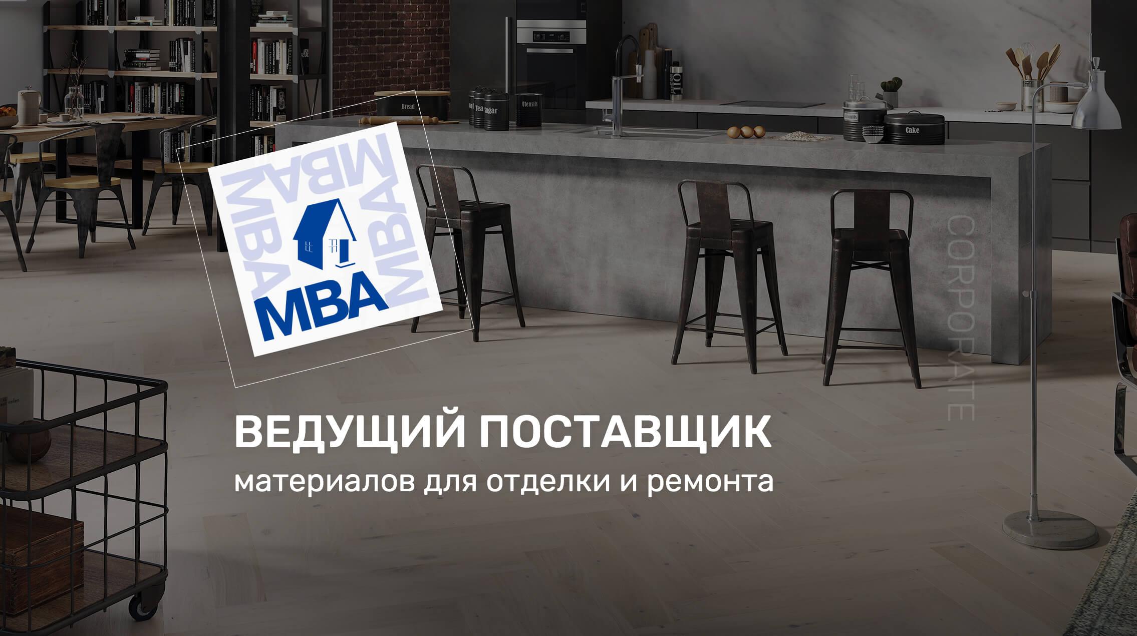 Создание корпоративного сайта MBA