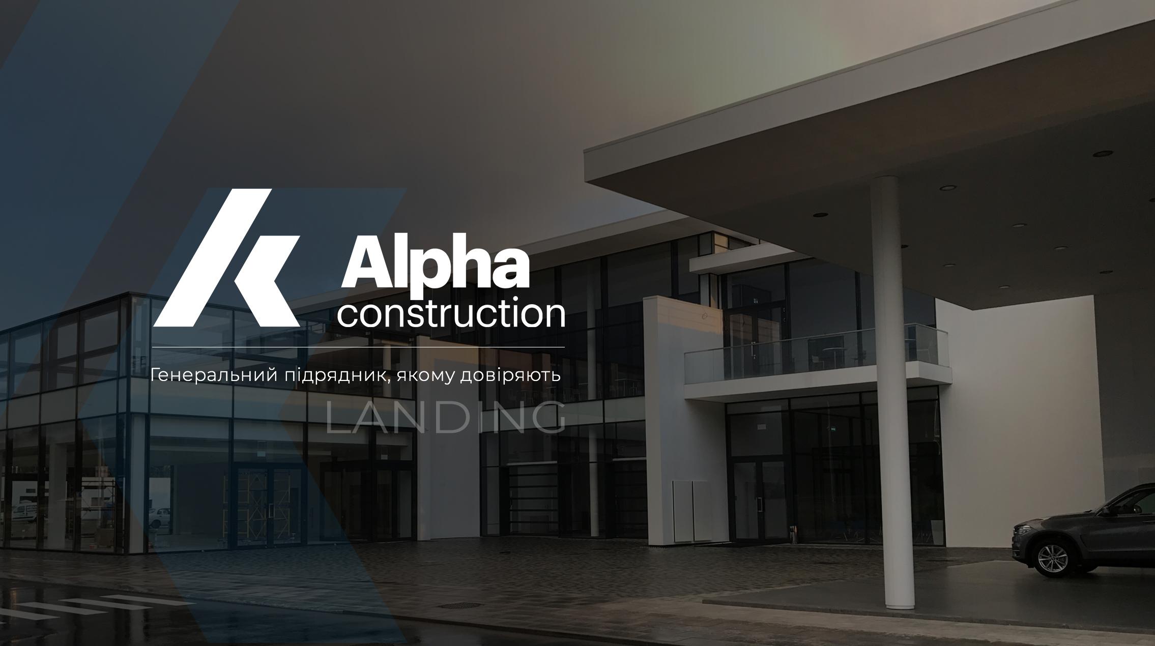 Разработка Landing Page для компании Alpha Construction