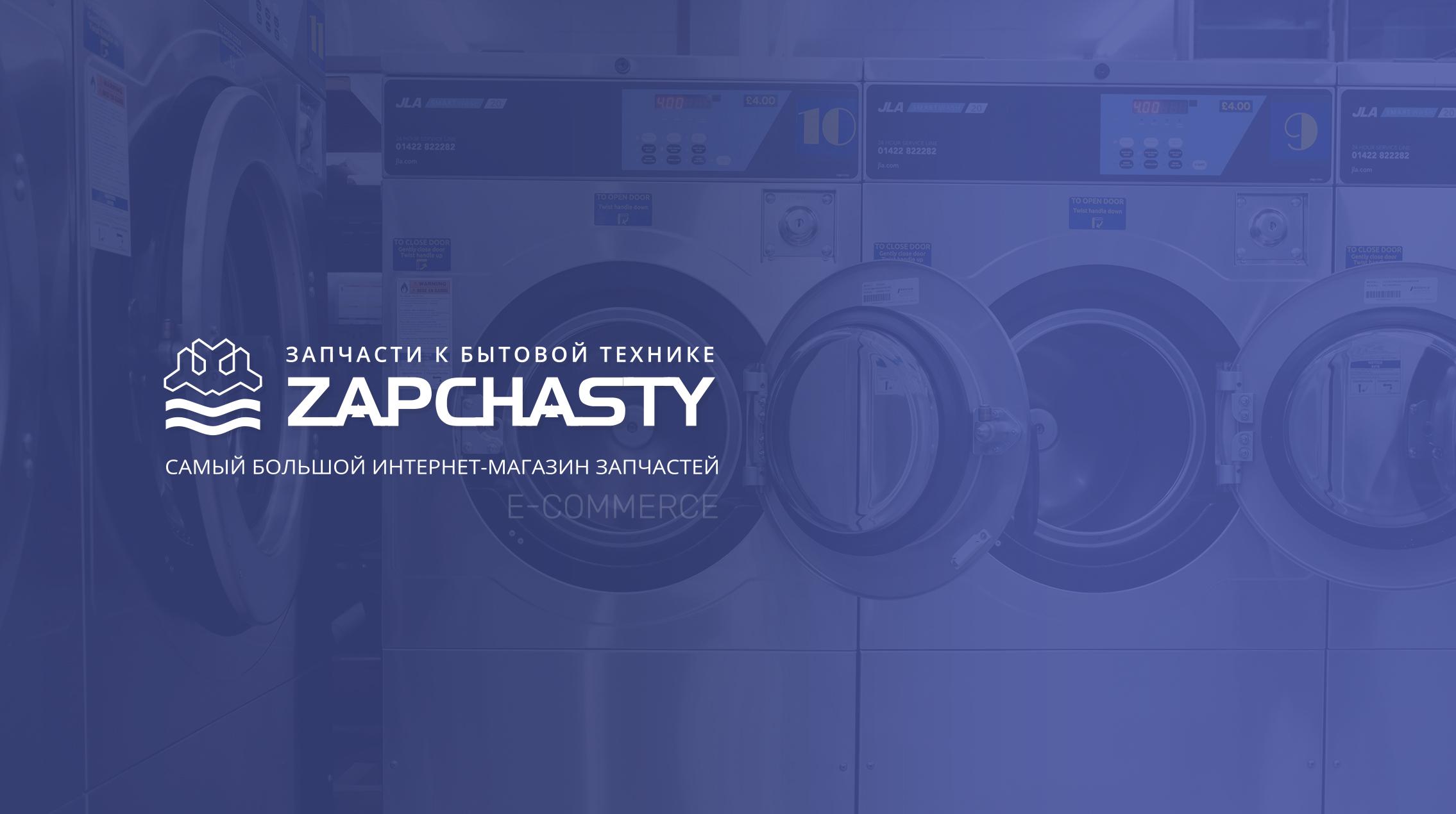 """Створення інтернет-магазину для компанії """"Zapchasty"""""""