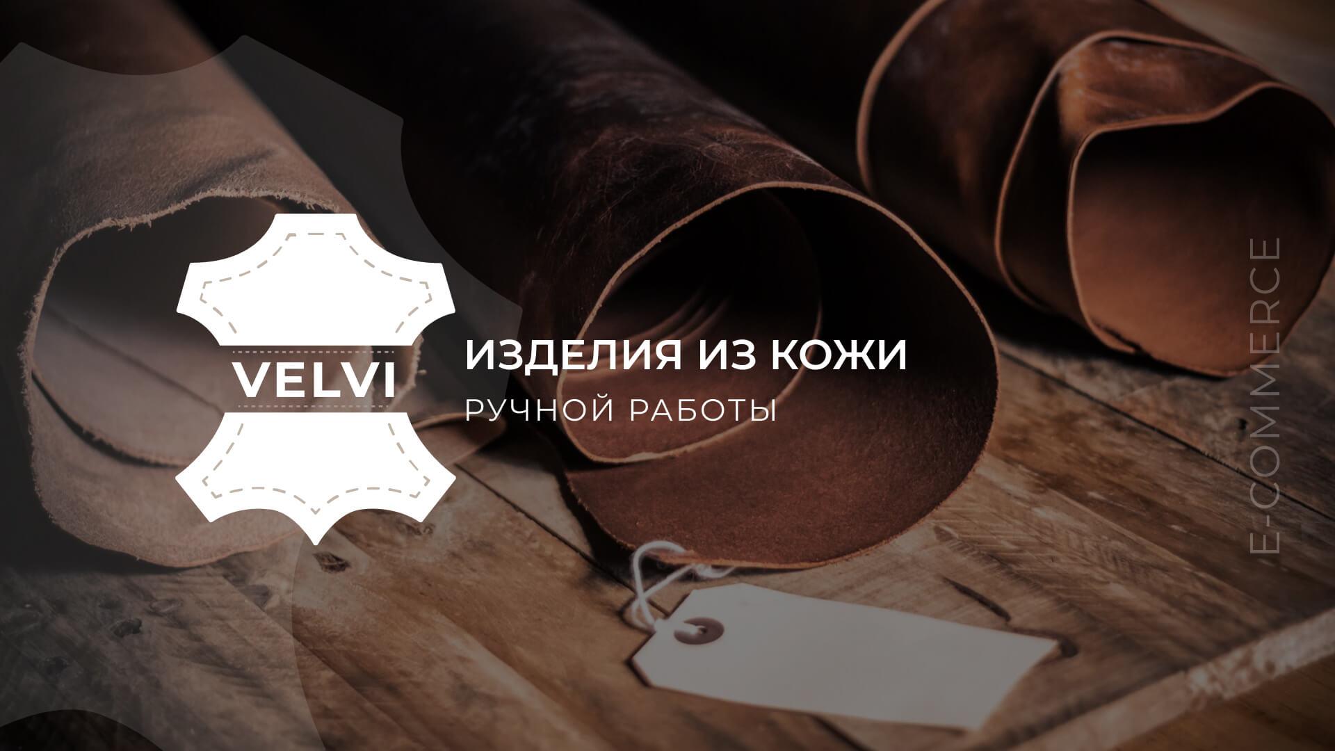 """Интернет-магазин """"VELVI"""""""