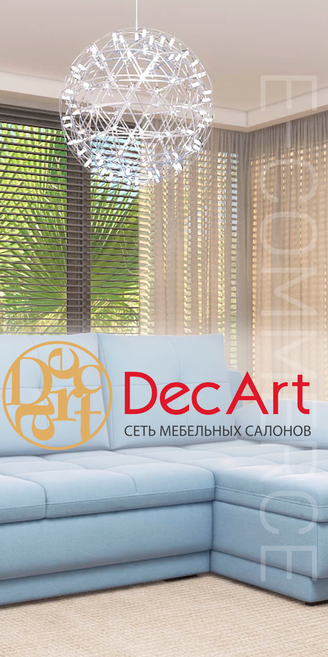 Розробка інтернет-магазину меблевої мережі Decart