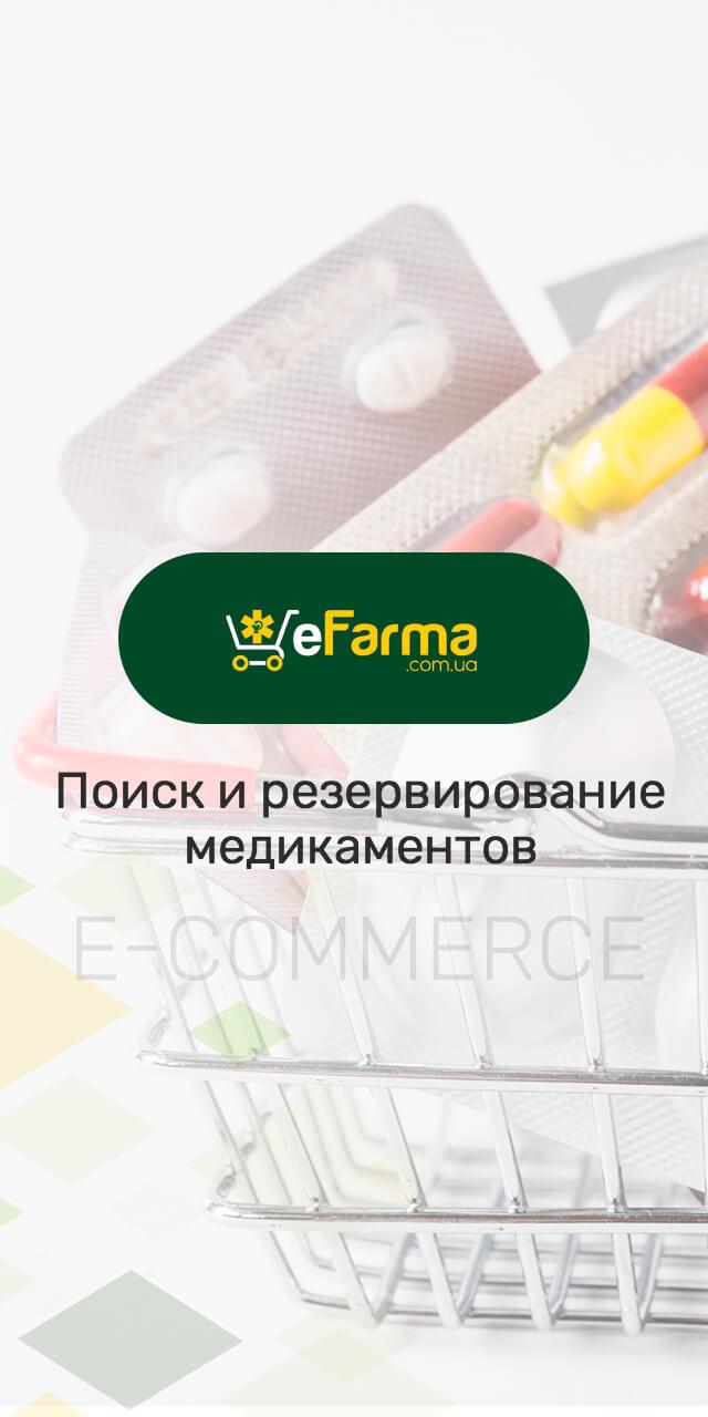 Создание интернет-аптеки E-farma