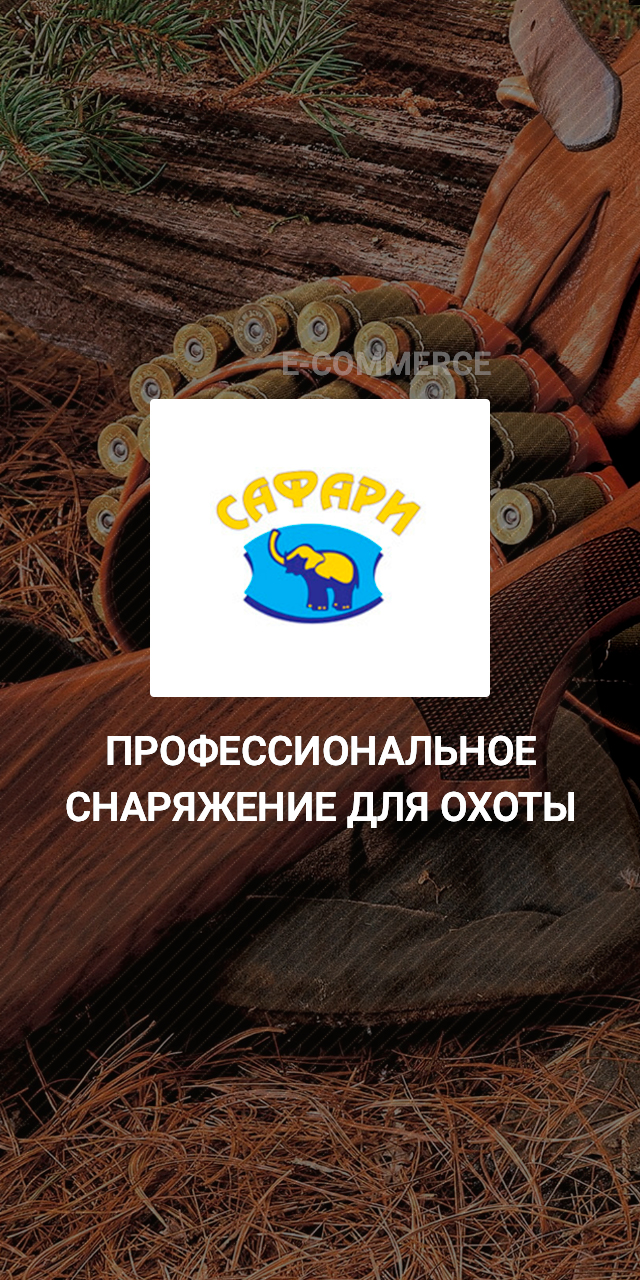 Інтернет магазин SAFARI
