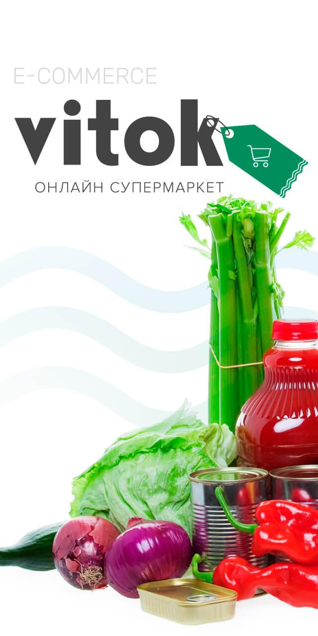 Розробка продуктового інтернет-магазину VITOK