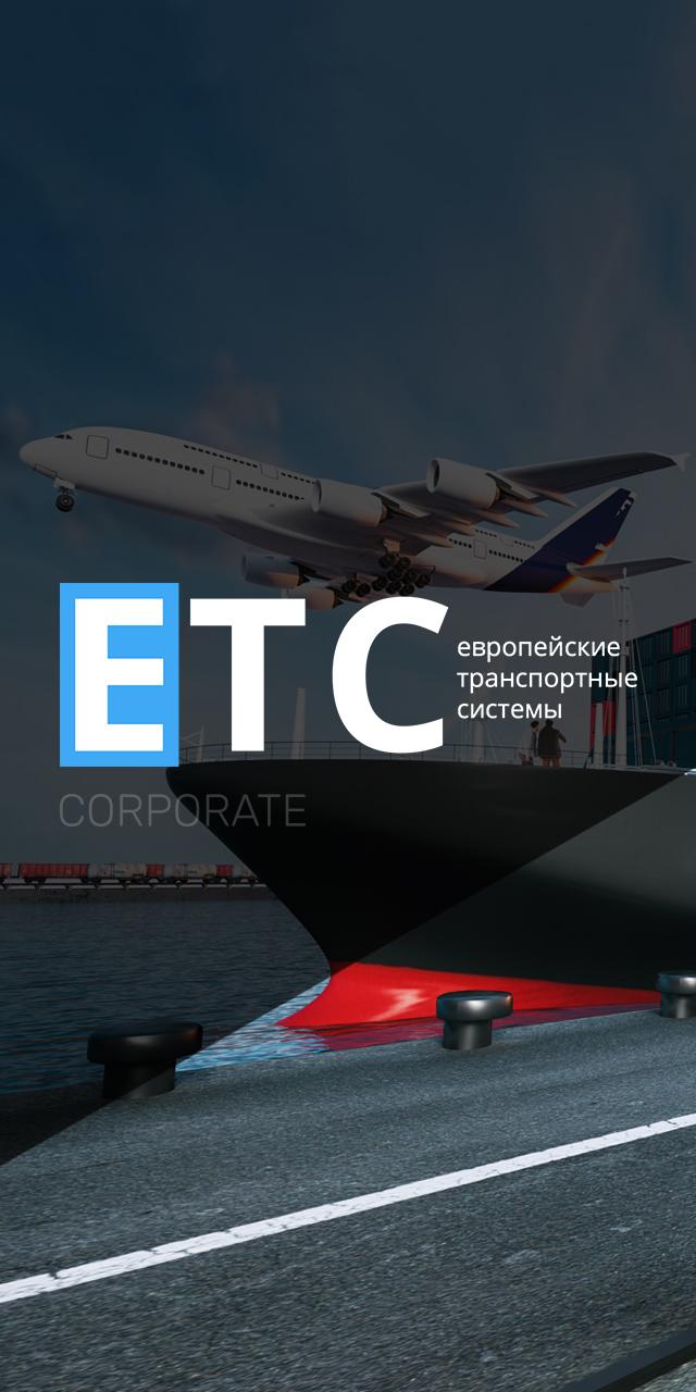 """Створення корпоративного сайту для компанії """"ЕТС"""""""