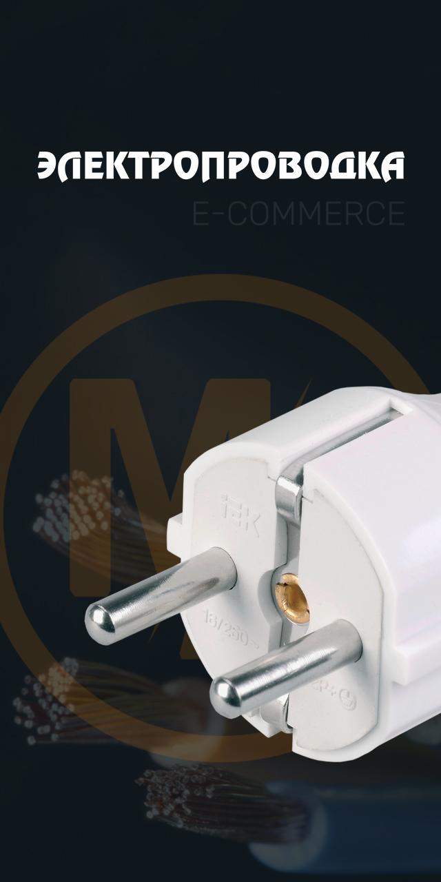 Створення інтернет магазину MasterA