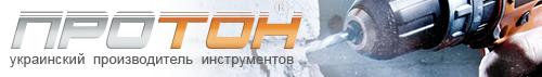 Производитель электроинструмента ПРОТОН