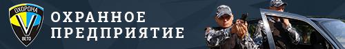 Сайт компании Вето - охранного предприятия