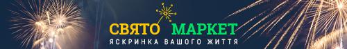 Разработка интернет магазина Свято маркет