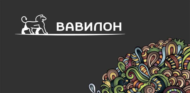 Розробка корпоративного сайту Vavilon