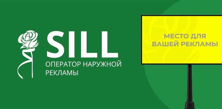 Создание сайта для размещения наружной рекламы в Днепре SILL